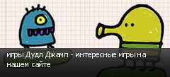 игры Дудл Джамп - интересные игры на нашем сайте