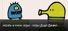 играть в мини игры - игры Дудл Джамп