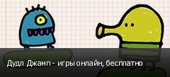 Дудл Джамп - игры онлайн, бесплатно
