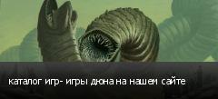 каталог игр- игры дюна на нашем сайте