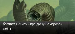 бесплатные игры про дюну на игровом сайте