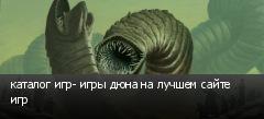 каталог игр- игры дюна на лучшем сайте игр