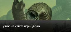 у нас на сайте игры дюна