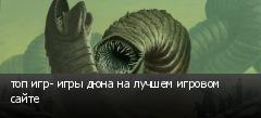 топ игр- игры дюна на лучшем игровом сайте