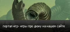 портал игр- игры про дюну на нашем сайте
