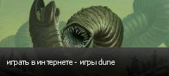 играть в интернете - игры dune