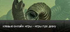 клевые онлайн игры - игры про дюну