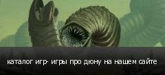 каталог игр- игры про дюну на нашем сайте
