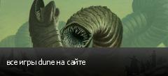 все игры dune на сайте