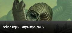 online игры - игры про дюну