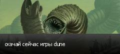 скачай сейчас игры dune