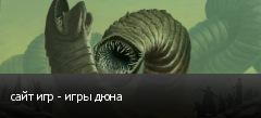 сайт игр - игры дюна