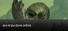 все игры dune online