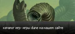 каталог игр- игры dune на нашем сайте