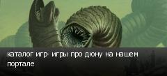 каталог игр- игры про дюну на нашем портале