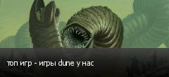 топ игр - игры dune у нас