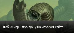 любые игры про дюну на игровом сайте