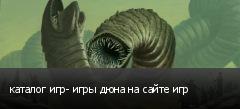 каталог игр- игры дюна на сайте игр