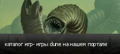 каталог игр- игры dune на нашем портале