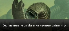 бесплатные игры dune на лучшем сайте игр