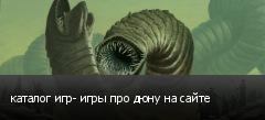 каталог игр- игры про дюну на сайте