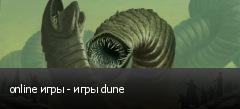 online игры - игры dune