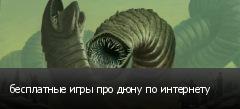 бесплатные игры про дюну по интернету