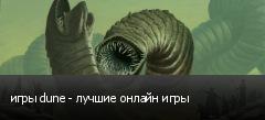 игры dune - лучшие онлайн игры