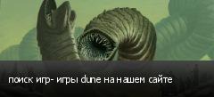 поиск игр- игры dune на нашем сайте