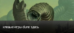 клевые игры dune здесь