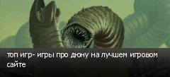 топ игр- игры про дюну на лучшем игровом сайте