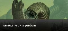 каталог игр - игры dune