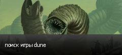 поиск игры dune