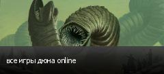все игры дюна online