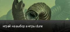 играй на выбор в игры dune