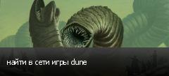 найти в сети игры dune