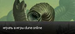 играть в игры dune online