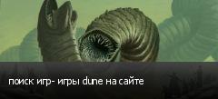 поиск игр- игры dune на сайте