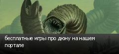 бесплатные игры про дюну на нашем портале