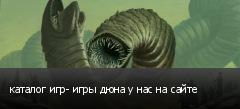 каталог игр- игры дюна у нас на сайте