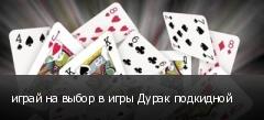 играй на выбор в игры Дурак подкидной