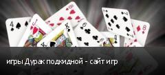игры Дурак подкидной - сайт игр