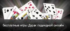 бесплатные игры Дурак подкидной онлайн