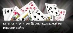 каталог игр- игры Дурак подкидной на игровом сайте