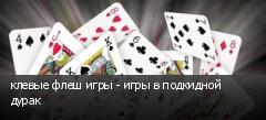 клевые флеш игры - игры в подкидной дурак