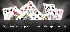 бесплатные игры в подкидной дурак в сети