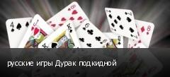 русские игры Дурак подкидной