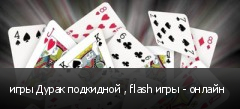 ���� ����� ��������� , flash ���� - ������