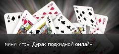 мини игры Дурак подкидной онлайн