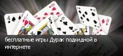 бесплатные игры Дурак подкидной в интернете